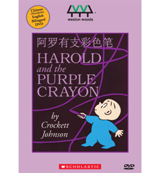 Harold And The Purple Crayon - Mandarin